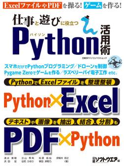 仕事と遊びに役立つPython活用術-電子書籍