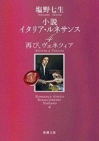 小説 イタリア・ルネサンス4―再び、ヴェネツィア―(新潮文庫)