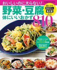 野菜・豆腐体にいいおかず810品