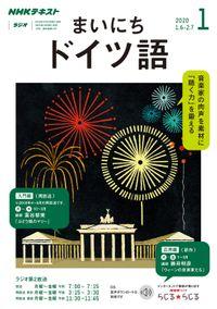 NHKラジオ まいにちドイツ語 2020年1月号