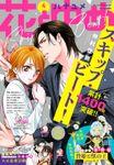 【電子版】花とゆめ 4号(2021年)