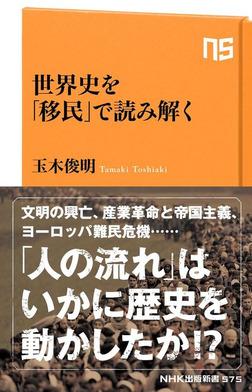 世界史を「移民」で読み解く-電子書籍