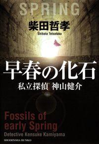 早春の化石 私立探偵 神山健介