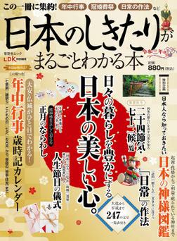 晋遊舎ムック 日本のしきたりがまるごとわかる本 令和三年版-電子書籍