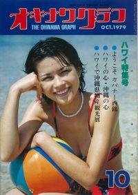 オキナワグラフ 1979年10月号 戦後沖縄の歴史とともに歩み続ける写真誌