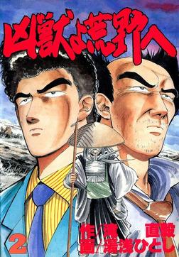 凶獣よ荒野へ 第2巻-電子書籍