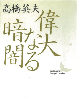 偉大なる暗闇――師 岩元禎と弟子たち-電子書籍