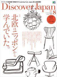 Discover Japan 2017年8月号「北欧はニッポンから学んでいた。」
