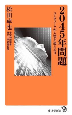 2045年問題-電子書籍