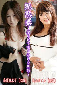 艶熟妻~撮られて喘ぐ淫らな奥様~高須麻衣子(33歳)・内山ひとみ(52歳)