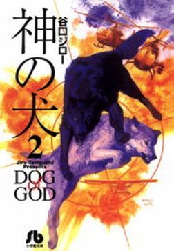 神の犬(2)-電子書籍
