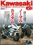 Kawasaki【カワサキバイクマガジン】2020年09月号