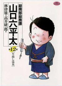 総務部総務課 山口六平太(12)