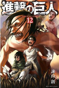 進撃の巨人(12)-電子書籍