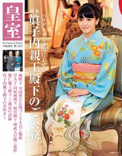 皇室72号 2016年秋-電子書籍