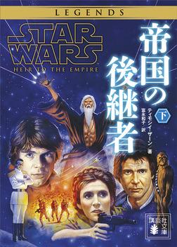 スター・ウォーズ 帝国の後継者 下-電子書籍