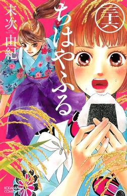 ちはやふる(36)-電子書籍