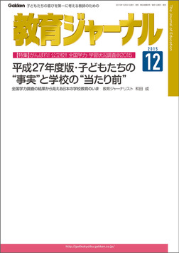 教育ジャーナル 2015年12月号Lite版(第1特集)-電子書籍