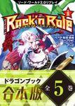 【合本版】ソード・ワールド2.0リプレイ Rock 'n Role 全5巻