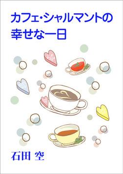 カフェ・シャルマントの幸せな一日-電子書籍