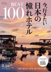 今、行きたい日本の憧れホテル BEST100【全国版】