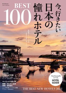 今、行きたい日本の憧れホテル BEST100【全国版】-電子書籍
