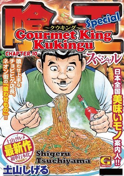 Gourmet King Kukingu Special, Chapter 10
