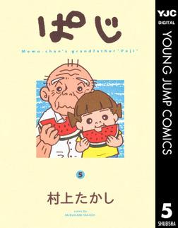 ぱじ 5-電子書籍