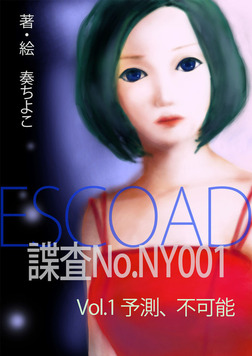 SPY -潜入諜報 ESCOAD 01 vol.1-電子書籍
