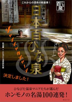 日本百ひな泉 これからの温泉の新基準!-電子書籍