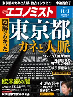 週刊エコノミスト (シュウカンエコノミスト) 2016年11月01日号-電子書籍