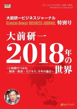 大前研一 2018年の世界~2時間でつかむ経済・政治・ビジネス、今年の論点~(大前研一ビジネスジャーナル特別号) -電子書籍
