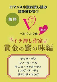 ロマンス小説お試し読み詰め合わせ(ベルベット文庫)