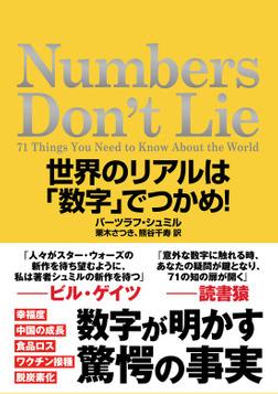 Numbers Don't Lie 世界のリアルは「数字」でつかめ!-電子書籍