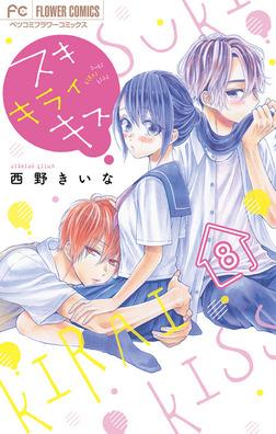 スキ キライ キス【マイクロ】(8)-電子書籍