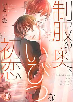 制服の奥、いびつな初恋4-電子書籍