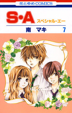 S・A(スペシャル・エー) 7巻-電子書籍