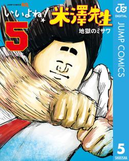 いいよね!米澤先生 5-電子書籍