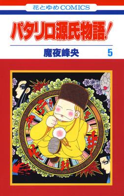 パタリロ源氏物語! 5巻-電子書籍