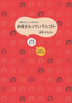 お母さんっていうシゴト : 床屋かなぶん的生活-電子書籍