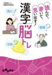 読んで、書いて、思い出す! 漢字脳トレ