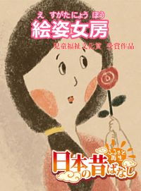 【フルカラー】「日本の昔ばなし」 絵姿女房
