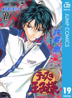 テニスの王子様 19-電子書籍