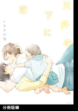 天井の下に恋【分冊版】(1)-電子書籍