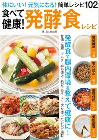食べて健康!発酵食レシピ(文友舎)