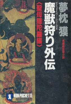 魔獣狩り外伝・聖母隠陀羅編-電子書籍