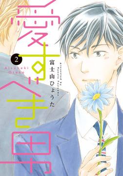 愛すべき男(2)-電子書籍