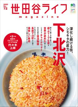 世田谷ライフmagazine No.72-電子書籍