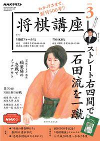 NHK 将棋講座 2021年3月号