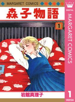 森子物語 1-電子書籍